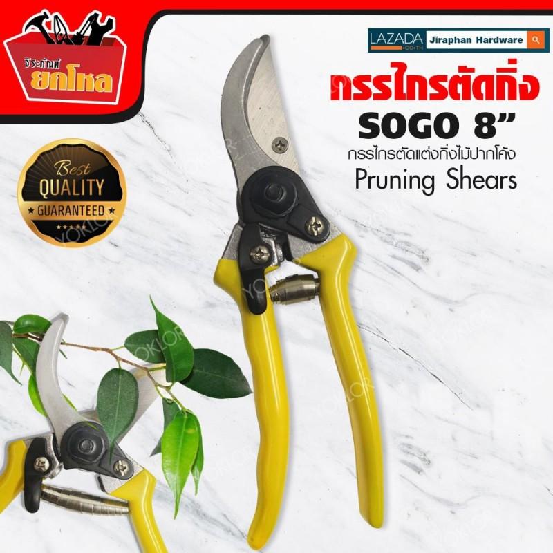 "SOGO Pruining Shears 8"""