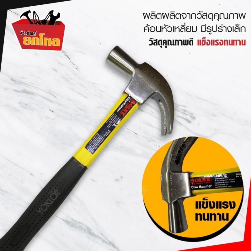Solex 16 oz. Hammer brand for heavy duty.